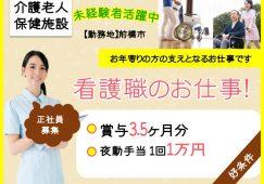 【前橋市】介護老人保健施設の看護スタッフ【JOB ID:934-1-ns-f-jn-nor】 イメージ