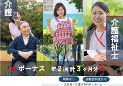 【足利市】介護付有料老人ホームの介護スタッフ【JOB ID:938-2-ca-f-kh-aaa】 イメージ