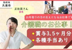 【久喜市】特別養護老人ホームの介護員【JOB ID:978-1-ca-f-sy-aaa】 イメージ