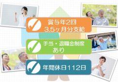 【久喜市】ケアハウスの介護職員【JOB ID:978-4-ca-f-sy-aaa】 イメージ