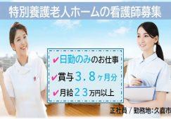 【久喜市】特別養護老人ホームの看護スタッフ【JOB ID:978-1-ns-f-ns-bbb】 イメージ
