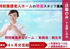 【桐生市】特別養護老人ホームの看護職員【JOB ID:609-1-ns-fn-jn-bbb】 イメージ
