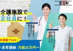 【児玉町】住宅型有料老人ホームの看護員【JOB ID:860-3-ns-fn-jn-bbb】 イメージ