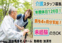 【加須市】特別養護老人ホームの介護スタッフ【JOB ID:921-1-ca-f-ms-aaa】 イメージ