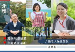 【加須市】介護老人保健施設の介護スタッフ【JOB ID:921-2-ca-f-ms-aaa】 イメージ