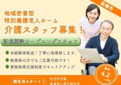 【前橋市】地域密着型特別養護老人ホームの介護スタッフ【JOB ID:935-1-ca-f-ms-aaa】 イメージ