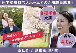【渋川市】住宅型有料老人ホームの介護スタッフ【JOB ID:303-1-ca-f-sy-aaa】 イメージ