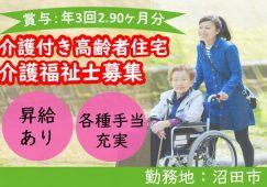 【沼田市】サービス付き高齢者向け住宅の介護スタッフ【JOB ID:417-2-ca-f-kh-aaa】 イメージ