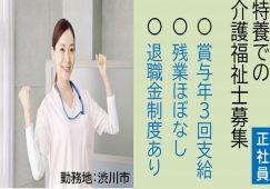 【渋川市】特別養護老人ホームの介護職員【JOB ID:585-1-ca-f-kh-aaa】 イメージ