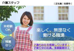 【佐野市】住宅型有料老人ホームの介護スタッフ【JOB ID:81-28-ca-f-sy-aaa】 イメージ