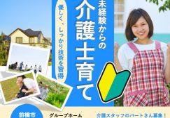 【前橋市】グループホームの介護スタッフ【JOB ID:900-3-ca-p-ms-nor】 イメージ
