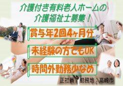 【高崎市】介護付き有料老人ホームの介護福祉士【JOB ID:282-2-ca-f-kh-aaa】 イメージ