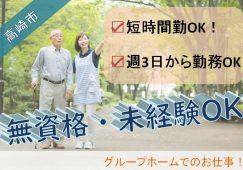 【高崎市】グループホームの介護職員【JOB ID:282-4-ca-pn-ms-nor】 イメージ