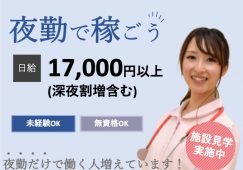 【渋川市】住宅型有料老人ホームの夜勤介護スタッフ【JOB ID:303-2-ca-yp-ms-nor】 イメージ