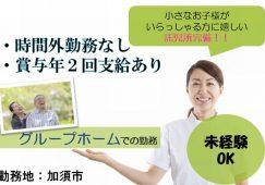 【加須市】グループホームの介護職員【JOB ID:875-2-ca-f-ms-aaa】 イメージ