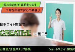 【加須市】ショートステイの介護職員【JOB ID:875-3-ca-f-ms-aaa】 イメージ