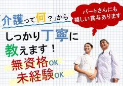 【加須市】グループホームの介護スタッフ【JOB ID:875-2-ca-p-ms-nor】 イメージ