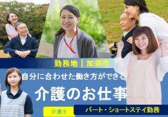 【加須市】ショートステイの介護スタッフ【JOB ID:875-3-ca-p-ms-nor】 イメージ