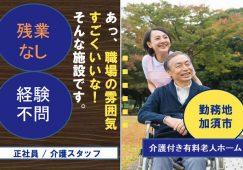 【加須市】介護付き有料老人ホームの介護職員【JOB ID:875-4-ca-f-ms-aaa】 イメージ