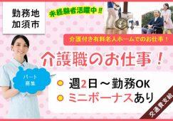 【加須市】介護付き有料老人ホームの介護スタッフ【JOB ID:875-4-ca-p-ms-nor】 イメージ