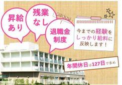 【加須市】介護老人保健施設の看護スタッフ【JOB ID:921-2-ns-f-jn-nor】 イメージ