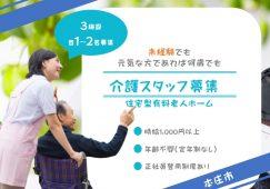 【本庄市】住宅型有料老人ホームの介護スタッフ【JOB ID:997-2-ca-p-sy-nor】 イメージ