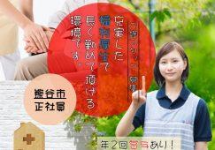 【熊谷市】住宅型有料老人ホーム/デイサービスの介護スタッフ【JOB ID:997-3-ca-f-sy-aaa】 イメージ