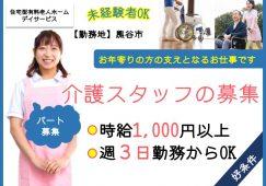 【熊谷市】住宅型有料老人ホーム/デイサービスの介護スタッフ【JOB ID:997-3-ca-p-sy-nor】 イメージ