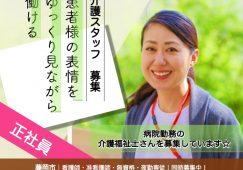 【藤岡市】病院の介護福祉士【JOB ID:286-1-ch-f-kh-aaa】 イメージ
