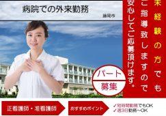 【藤岡市】病院(外来)の看護スタッフ【JOB ID:286-1-ns-p-jn-nor】 イメージ