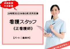 【藤岡市】病院(病棟/外来)の看護スタッフ【JOB ID:286-1-ns-p-ns-nor】 イメージ