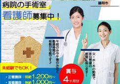 【藤岡市】病院(手術室)の看護スタッフ【JOB ID:286-2-ns-p-jn-nor】 イメージ