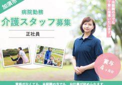 【加須市】病院の介護スタッフ【JOB ID:887-1-ch-f-ms-aaa】 イメージ