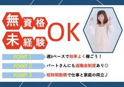【加須市】病院の介護スタッフ【JOB ID:887-1-ch-p-ms-nor】 イメージ