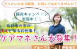 【伊勢崎市】グループホームのケアマネジャー【JOB ID:158-1-cm-f-cm-nor】 イメージ
