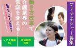 【伊勢崎市】グループホームのケアマネジャー【JOB ID:158-1-cm-p-cm-nor】 イメージ