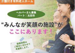 【太田市】介護付き有料老人ホームのヘルパー【JOB ID:267-1-ca-p-sy-nor】 イメージ
