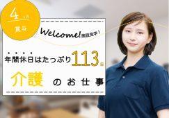 【桐生市】介護老人保健施設の介護福祉士【JOB ID:28-2-ca-f-kh-aaa】 イメージ