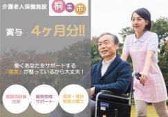 【桐生市】介護老人保健施設のヘルパー【JOB ID:28-2-ca-f-sy-aaa】 イメージ