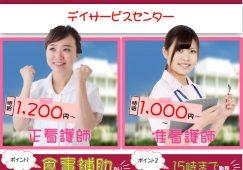 【桐生市】デイサービスの看護スタッフ【JOB ID:28-4-ns-p-jn-nor】 イメージ