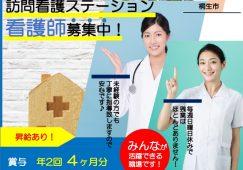 【桐生市】訪問看護ステーションの訪問看護師【JOB ID:28-6-hns-f-ns-nor】 イメージ