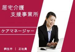 【桐生市】居宅介護支援事業所のケアマネージャー【JOB ID:28-7-cm-f-cm-nor】 イメージ