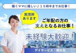 【桐生市】デイサービスの看護スタッフ【JOB ID:28-8-ns-p-jn-nor】 イメージ