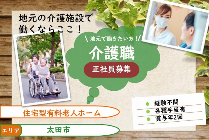 【太田市】住宅型有料老人ホームの介護職員【JOB ID:30-1-ca-f-ms-aaa】 イメージ