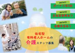 【高崎市】住宅型有料老人ホームの介護職員【JOB ID:405-1-ca-k-ms-nor】 イメージ