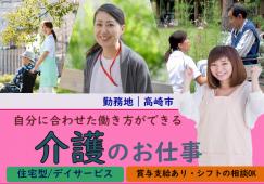 【高崎市】住宅型有料老人ホームの介護職員【JOB ID:405-1-ca-p-ms-nor】 イメージ