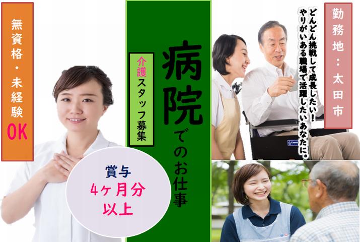 【太田市】病院の介護スタッフ【JOB ID:121-1-ca-f-ms-aaa】 イメージ