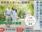 【前橋市】有料老人ホームの介護スタッフ【JOB ID:423-3-ca-f-sy-aaa】 イメージ