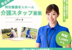 【熊谷市】特別養護老人ホームのヘルパー【JOB ID:544-1-ca-p-sy-nor】 イメージ