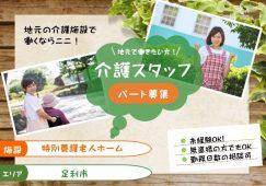 【足利市】特別養護老人ホームの介護スタッフ【JOB ID:938-1-ca-p-ms-nor】 イメージ
